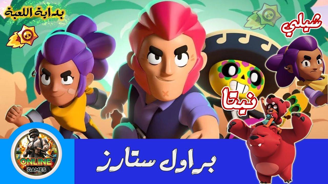 لعبة برول - العاب اونلاين مجانية أندرويد ايفون Play free OnlineGames