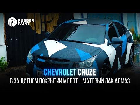 Chevrolet Cruze в защитном покрытии МОЛОТ + матовый лак АЛМАЗ!