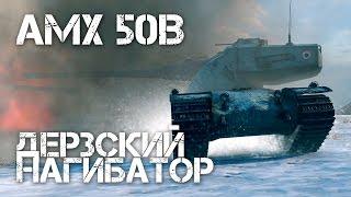 AMX 50B - Дерзкий нагибатор оленей