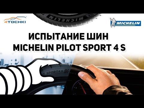 Испытание шин Michelin Pilot Sport 4 S