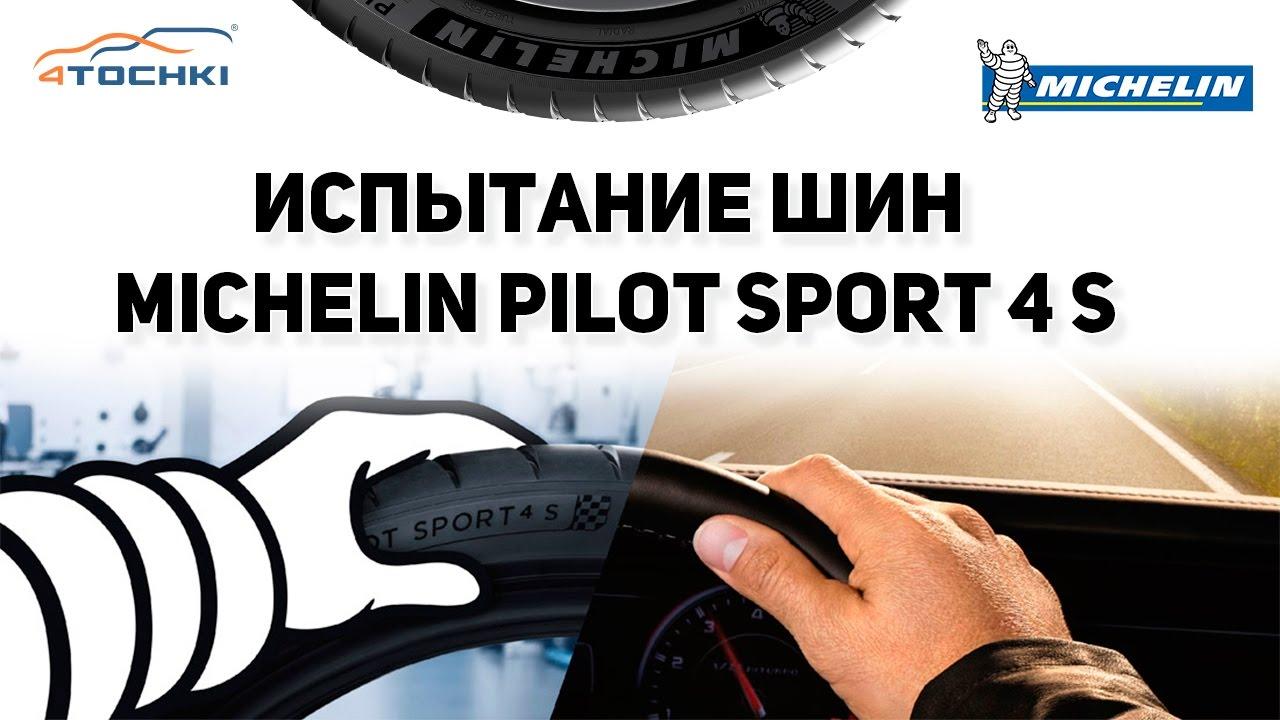 Испытание шин Michelin Pilot Sport 4 S на 4 точки. Шины и диски 4точки - Wheels & Tyres