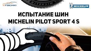 видео Легковая шина MICHELIN Pilot Sport 4 255/40 R19