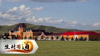 《生财有道》 20190919 内蒙古科右前旗:生态草原开启文旅新篇章| CCTV财经
