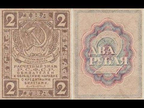 Реальная цена банкноты 2 рубля 1919 года.