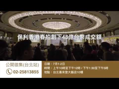 2017秋拍台灣電視徵集廣告 (2017 Autumn Auctions Taiwan Consignment TVC)