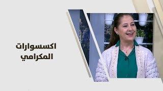 عاليه يعقوب - اكسسوارات المكرامي
