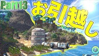 【サバイバル実況】無人島に新拠点ができました…!!:Part13【Subnau…