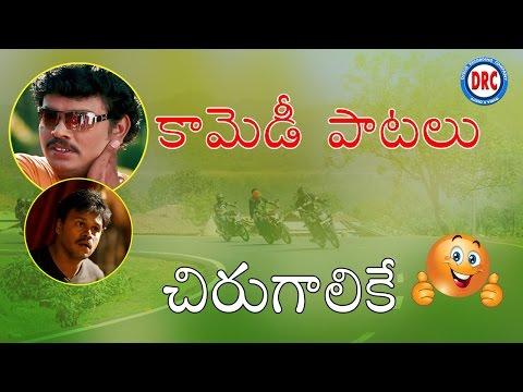 Chirugalike Comedy Patalu     Telangana Comedy Folk Songs