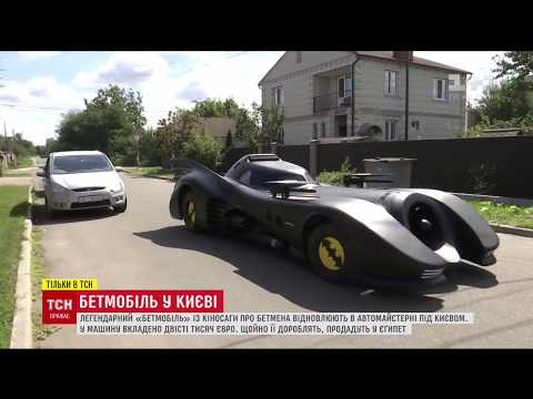 Бетмобіль в центрі Києва. ТСН розшукала власника авто супергероя із коміксів