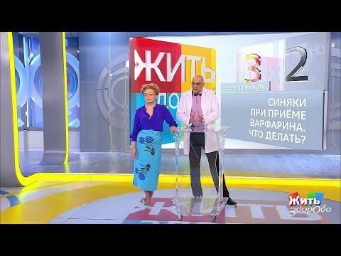 Жить здорово! Совет за минуту: синяки при приеме варфарина. 16.01.2019