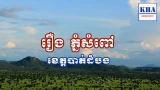 Khmer Historical Place- រឿងភ្នំសំពៅ ខេត្តបាត់ដំបង