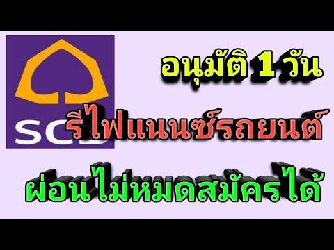 รีไฟแนนซ์รถยนต์ที่ยังผ่อนไม่หมด ธนาคารไทยพาณิชย์ อนุมัติใน 1 วัน ผ่อนนาน 84 เดือน