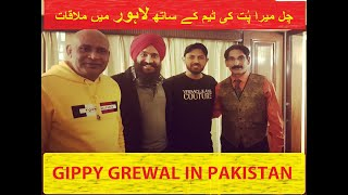 Gippy Grewal interview and gossip in Lahore Pakistan | meeting with chal mera putt 2 team | see full