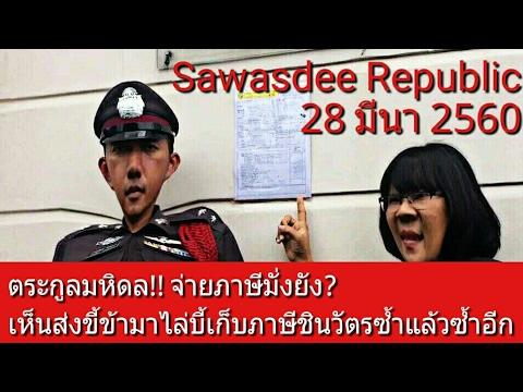 Live! ตระกูลมหิดลเสียภาษีมั่งยัง? มาไล่บี้เก็บภาษีชินวัตรซ้ำแล้วซ้ำอีก! Sawasdee Republic 28 Mar 17