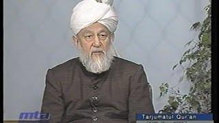 Urdu Tarjamatul Quran Class #216, Surah Al-Sajdah verses 11 to 27