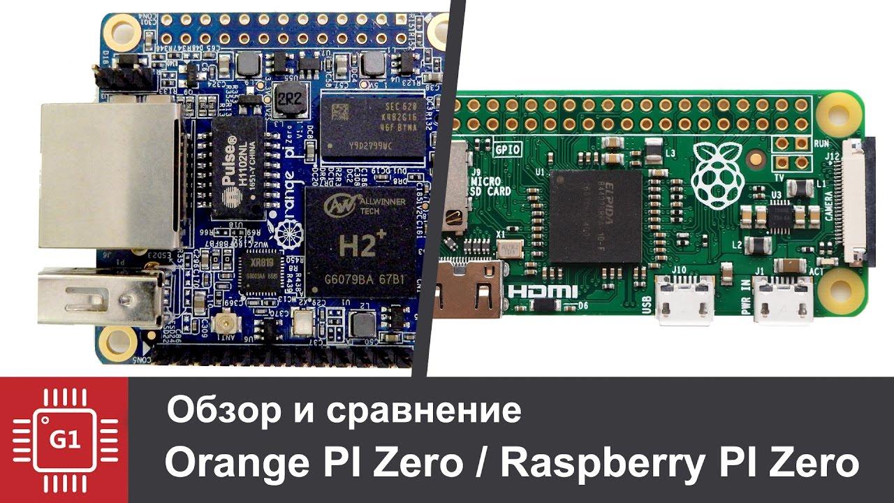 Ruspberry PI Zero VS Orange PI Zero