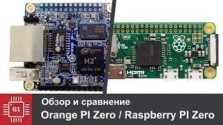 обзор и сравнение ruspberry pi zero и orange pi zero