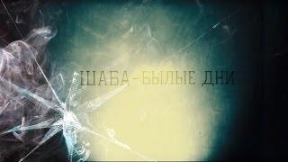 Шаба-Былые дни(Лезка)