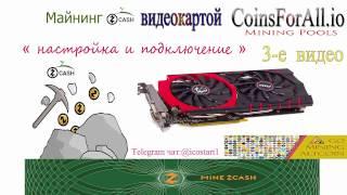 Zcash майнинг на видеокарте GPU вместе CPU на пуле CoinsForAll настройка и подключение подробно!