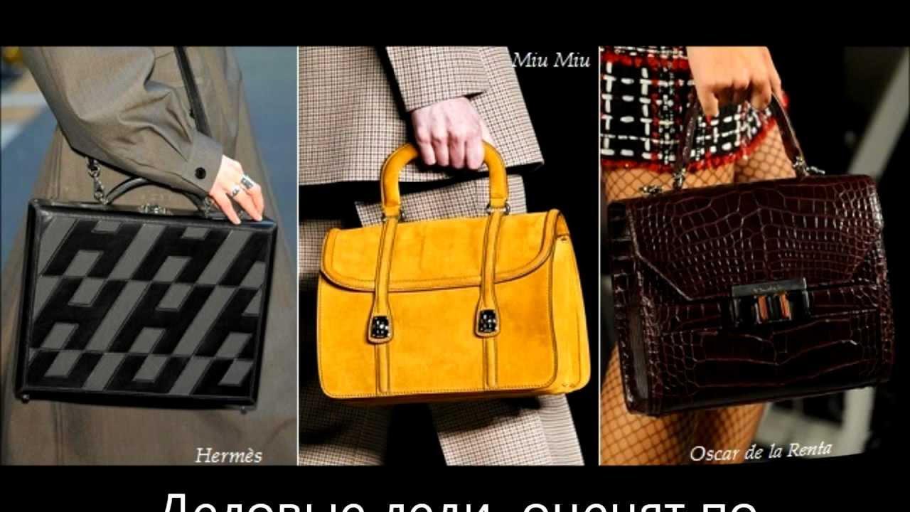 49642dbd23e7 Самые модные сумки осень-зима 2012-2013 - YouTube