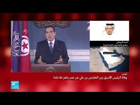 هل من تفاصيل عن مراسم دفن الرئيس التونسي الراحل زين العابدين بن علي؟  - نشر قبل 3 ساعة