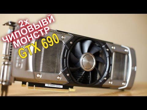 GTX 690 Лютая видеокарта из 2012 тянет всё!!