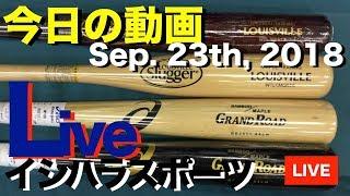 ライブ ストリーム 20180923 MLB thumbnail