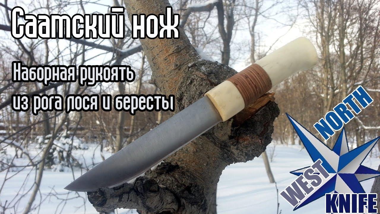 Достойный подарок другу или делаем рукоять для ножа из рога 9