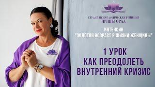 Ирина Орда Интенсив Золотой возраст в жизни женщины Урок 1
