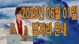 [오늘의 운세] 2020년 06월 01일 별자리 운세