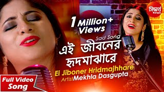 E Jiboner Hridmajhare | Heart Touching Bangla Song | Mekhla Dasgupta | Siddharth Bangla
