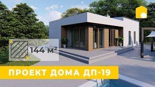 Проект дома ДП-19
