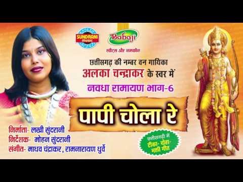 Nawdha Ramayan Vol - 6 - Papi Chola Re - Chhattisgarhi Nawdha Ramayan - Jukebox - Alka Chandrakar