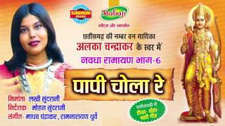 Nawdha Ramayan Vol  6  Papi Chola Re  Chhattisgarhi Nawdha Ramayan  Jukebox  Alka Chandrakar