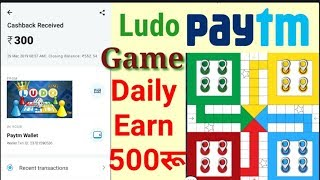 Play Ludo Earn Paytm Cash | Make Money Online Game Play | Game khal kar paise kamaye ludo