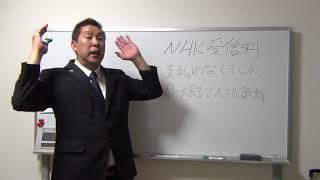 NHK受信料は支払わなくてOK【実は最高裁でNHKは敗訴している】 thumbnail