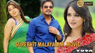 Latest Malayalam Thriller Romantic Movies Super Action Movie  Movies Latest Upload 2018 HD