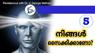 പ്രേതലോകത്തിൽ | into the ghost world | Epi. 5. | നിങ്ങൾ സൈക്കിക് ആണോ? | TEST YOUR PSYCHIC POWER Rendezvous with Dr V. George Mathew ...