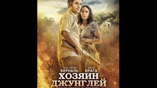 Хозяин джунглей (2014) Русский трейлер