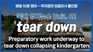 [영어 뉴스] 'tear down'이 들어간 뉴스 속 …