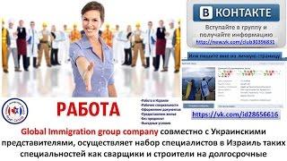 Работа в Израиле(Global Immigration group company совместно с Украинским представителями, осуществляет набор специалистов в Израиль таких..., 2016-07-17T18:29:12.000Z)