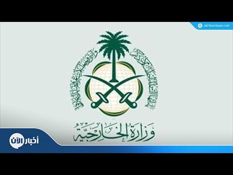 السعودية ترحب برغبة ألمانيا بفتح صفحة جديدة في العلاقات  - نشر قبل 4 ساعة