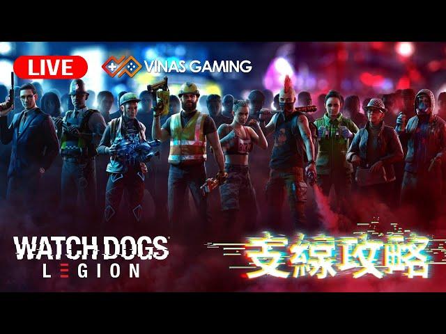 WATCH DOGS LEGION 【看門狗:自由軍團】// 支線輕鬆玩 20201031