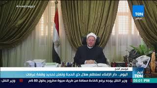 أخبار TeN -  اليوم.. دار الإفتاء تستطلع هلال ذي الحجة وتعلن تحديد وقفة عرفات