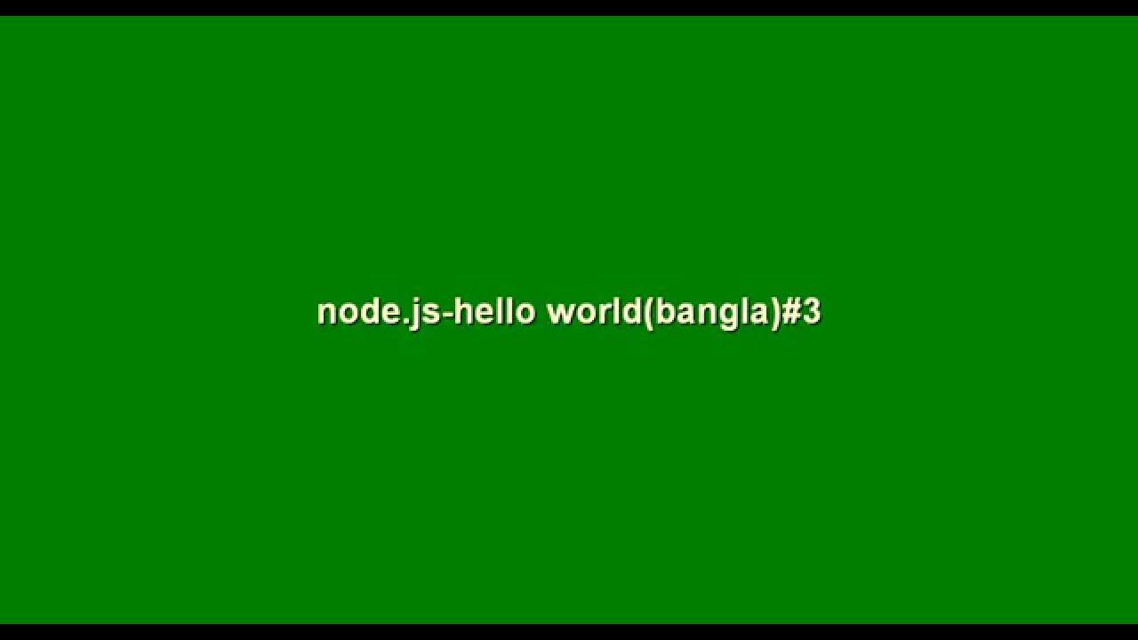 node js hello world bangla