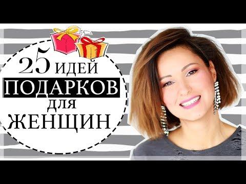 25 ИДЕЙ ПОДАРКОВ НА 8 МАРТА | ПОДАРКИ ДЛЯ ЖЕНЩИН