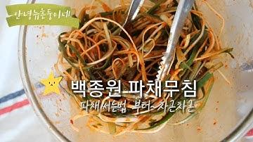 파채썰기~ 맛보장 백종원파무침 레시피까지~