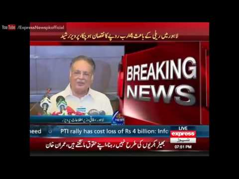 Pervez Rasheed Press Conference in Lahore Express News
