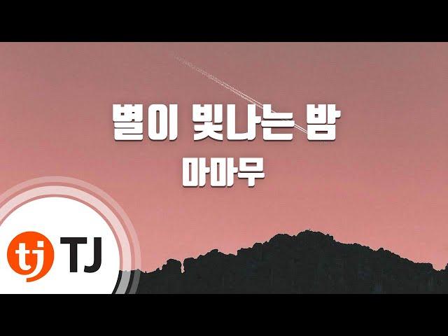 [TJ???] ?????? - ???(MAMAMOO) / TJ Karaoke