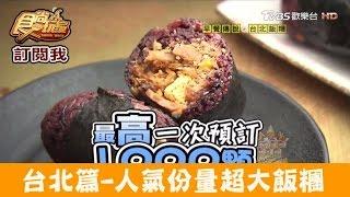 【台北】日本雜誌介紹的人氣飯糰!份量超大吃飽飽 劉媽媽飯糰 食尚玩家